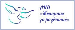 АНО «Женщины за развитие»