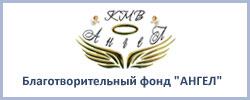 Благотворительного фонда «Ангел»