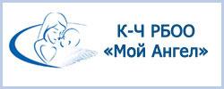 К-Ч РБОО «Мой Ангел»